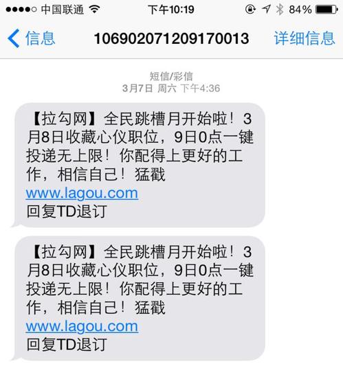 拉勾网短信推广文案