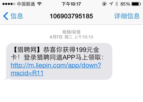 猎聘网短信推广文案