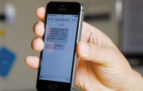 手机群发短信